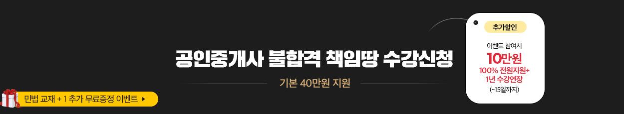 공인중개사 불합격 책임땅 수강신청
