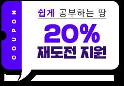 쉽게 공부하는 땅 20% 할인 재도전 지원