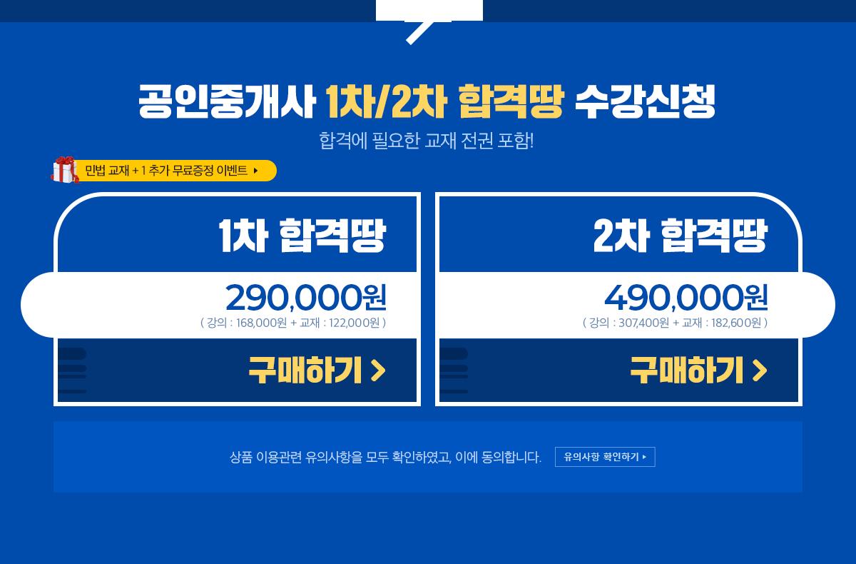 공인중개사 1차/2차 합격땅 수강신청