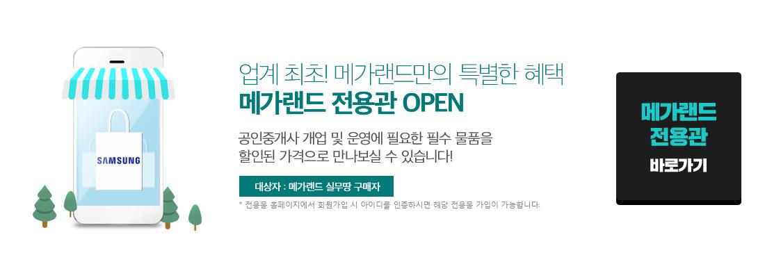메가랜드 전용관 open