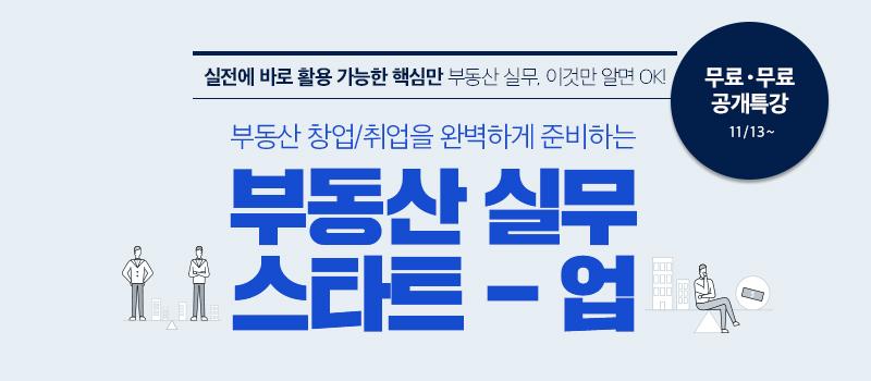 부동산 창업/취업을 완벽하게 준비하는 부동산 실무 스타트-업