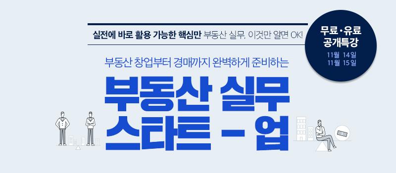 부동산 창업부터 경매까지 완벽하게 준비하는 부동산 실무 스타트-업