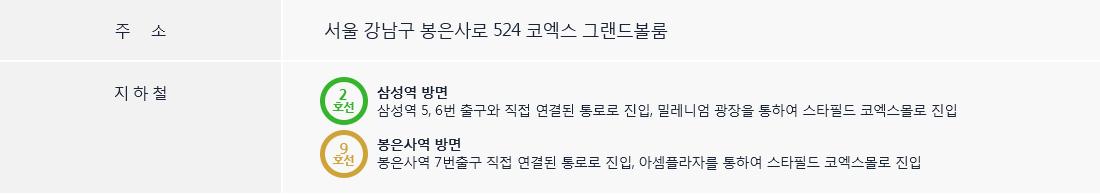 서울 강남구 봉은사로 524 코엑스 그랜드볼룸