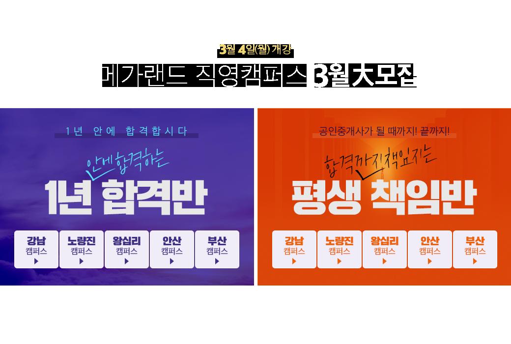 메가랜드 직영캠퍼스 1월 대 모집