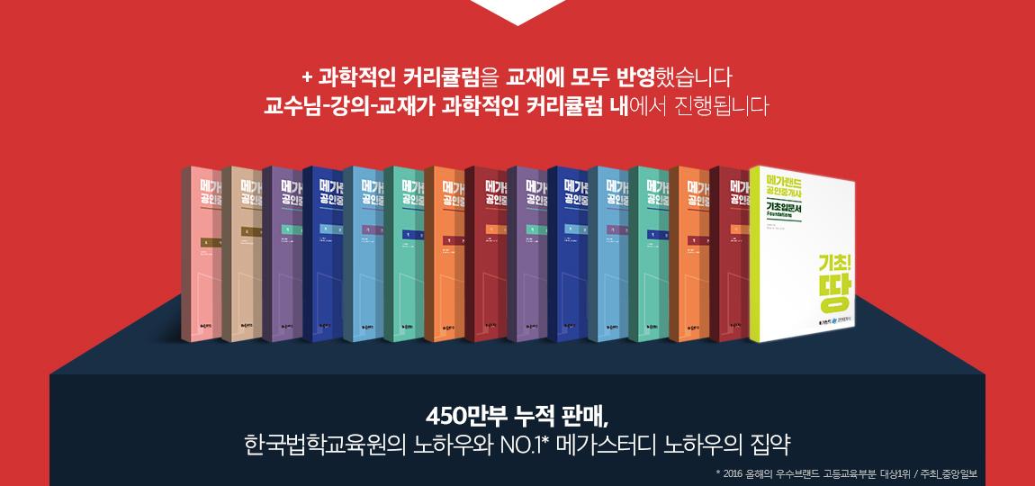 450만부 누적 판매,한국법학교육원의 노하우와 NO.1 메가스터디 노하우의 집약