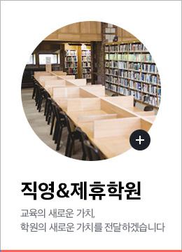 직영&제휴학원