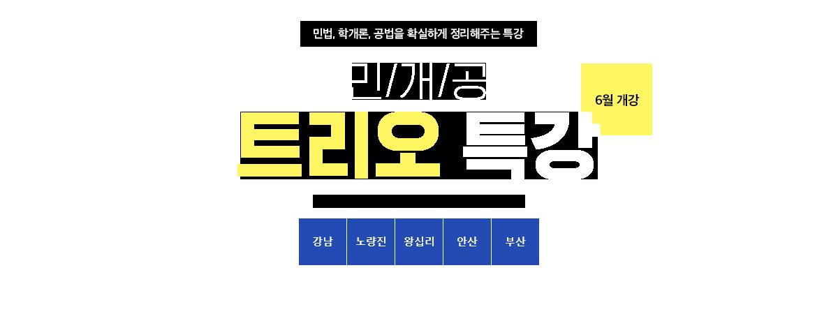 민/개/공 트리오 특강