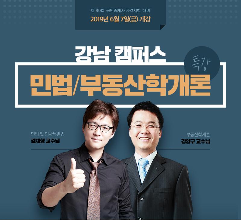 강남캠퍼스 민법 / 부동산학개론 특강