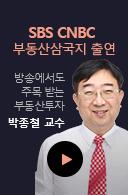 박종철 교수 영상보기