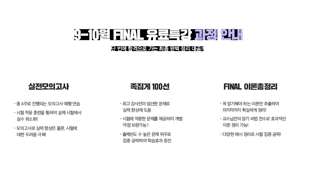 9-10월 FINAL 유료특강 과정안내