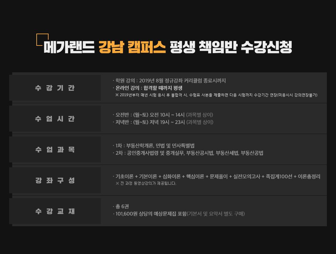 강남 수강신청