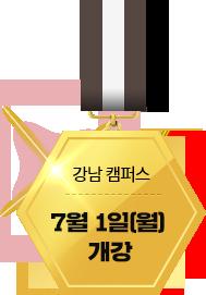 강남 캠퍼스 개강일