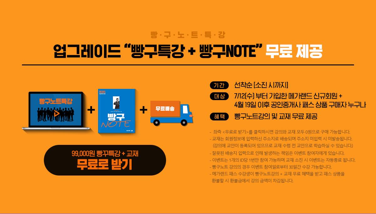 """업그레이드 """"빵구특강 + 빵구NOTE"""" 무료 제공"""