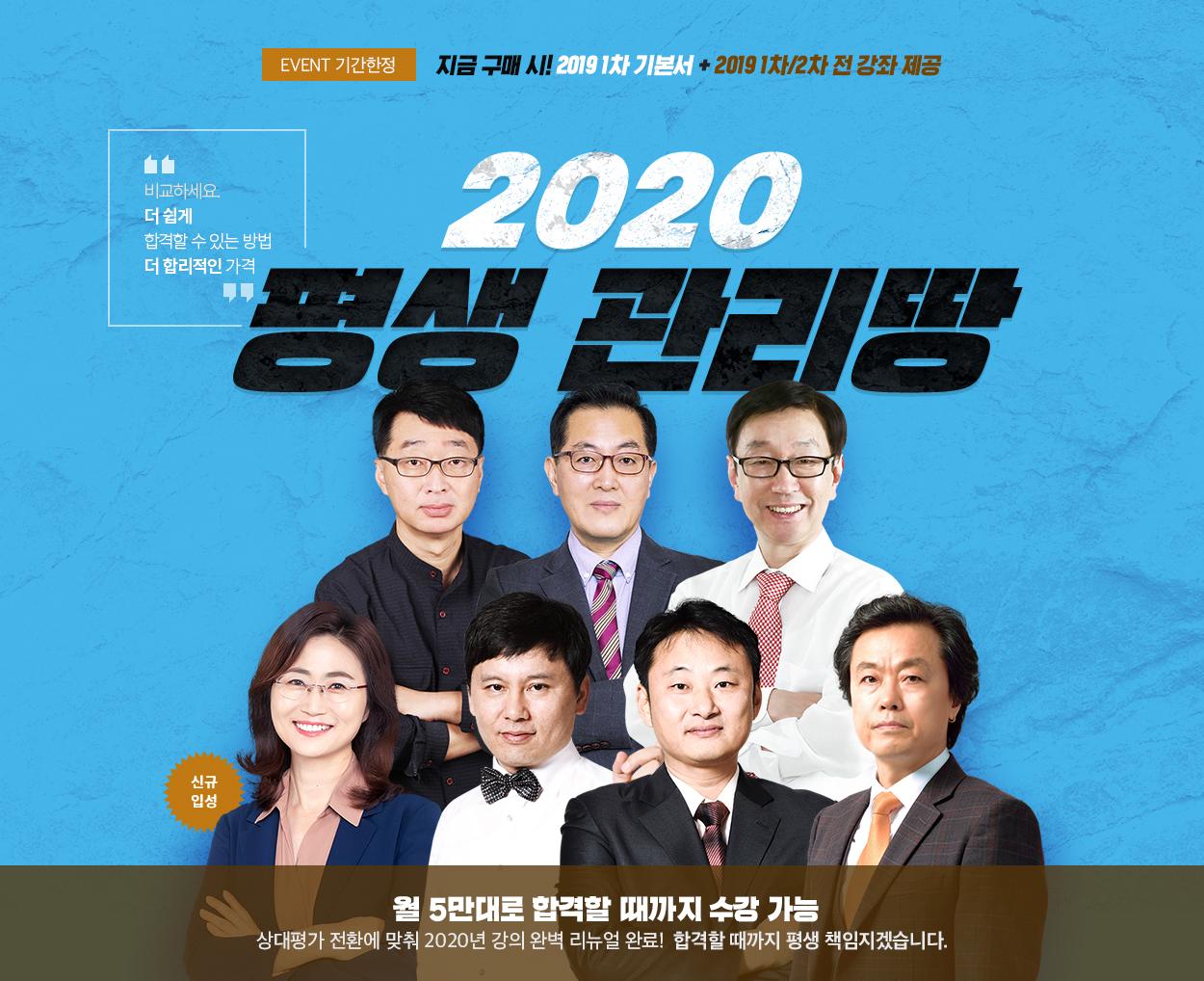 2020 1년 관리땅
