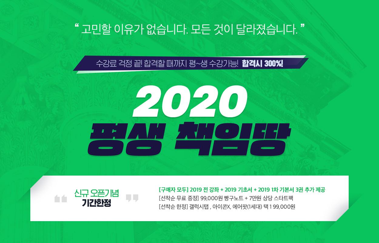 최상의 교수님과 1년 만에 합격합시다! 합격시 300%! 2020 1년 합격땅