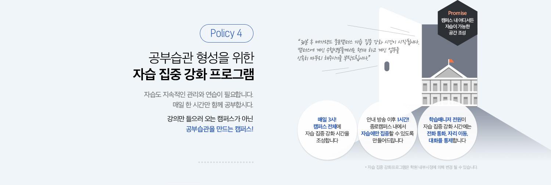 Policy 4. 공부습관 형성을 위한 자습 집중 강화 프로그램