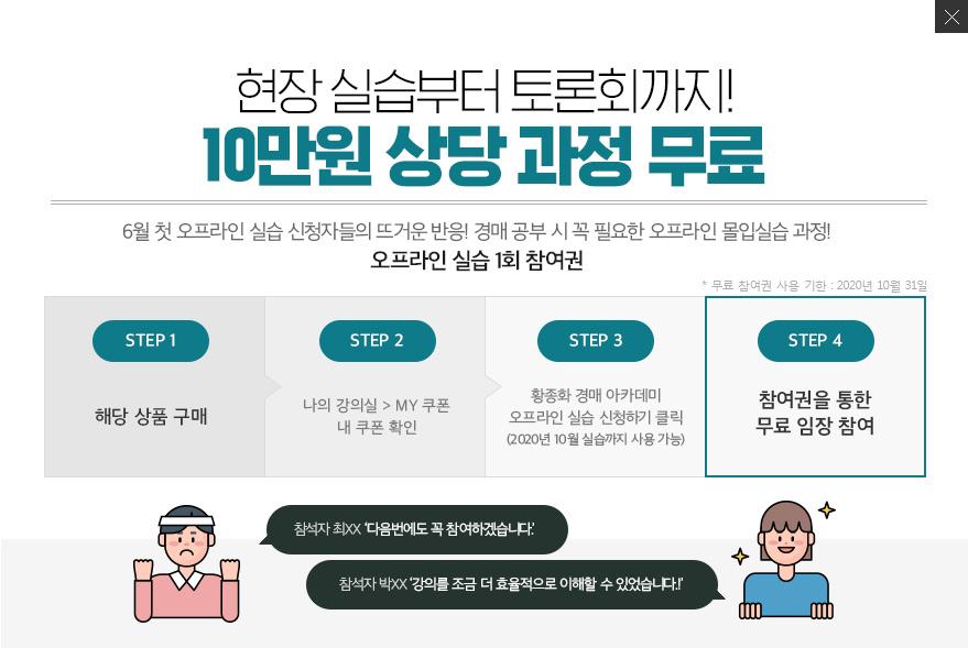 10만원 상당 과정 무료