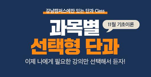 강남캠 단과상품 페이지
