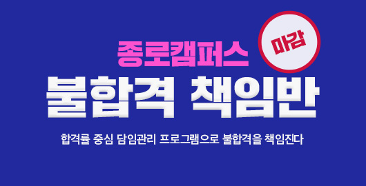 종로캠 불합격책임반 1월 대 모집
