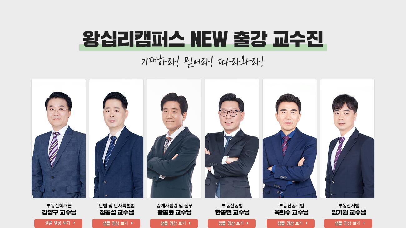 왕십리캠퍼스 NEW 출강 교수진