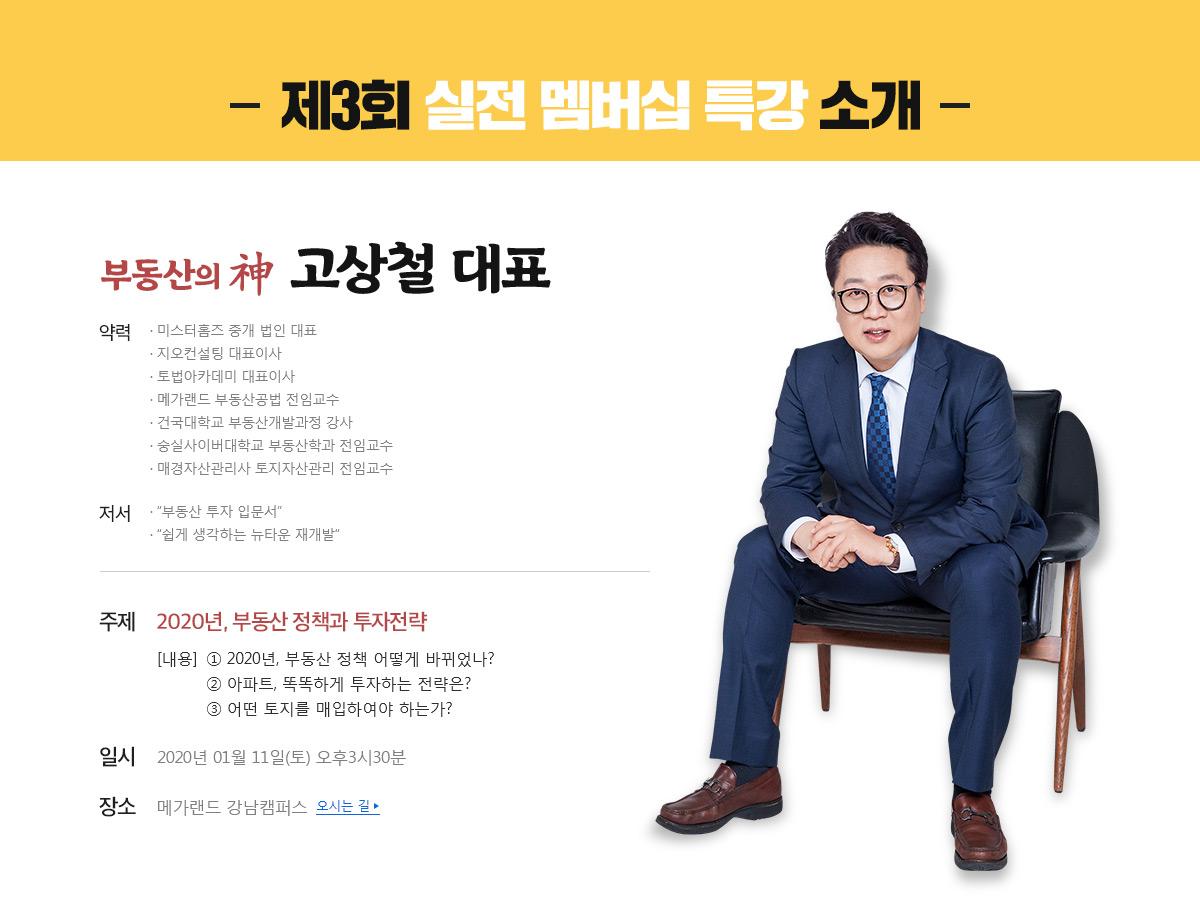 제3회 실전 멤버십 특강소개