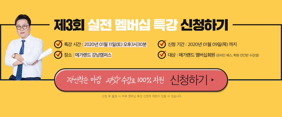 11월 실전 멤버십 특강 신청하기