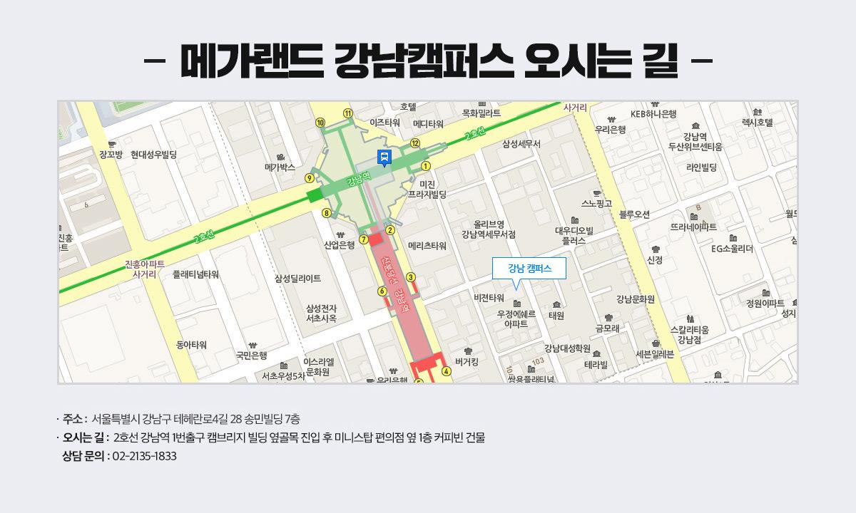 강남캠퍼스 오시는길