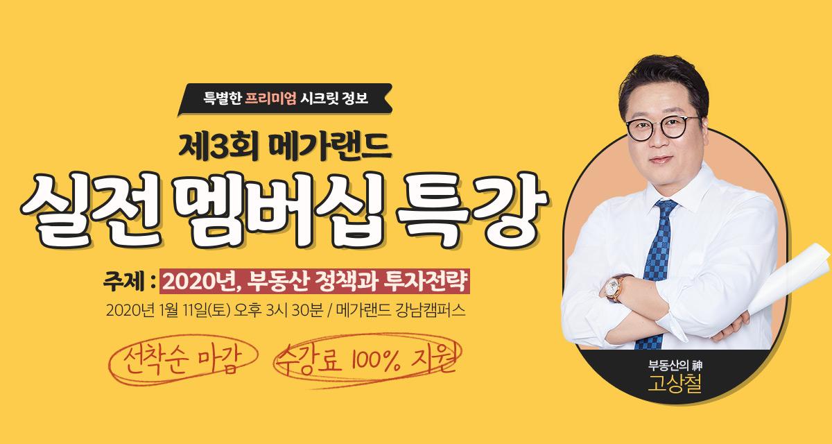 제3회 메가랜드 실전 멤버십 특강
