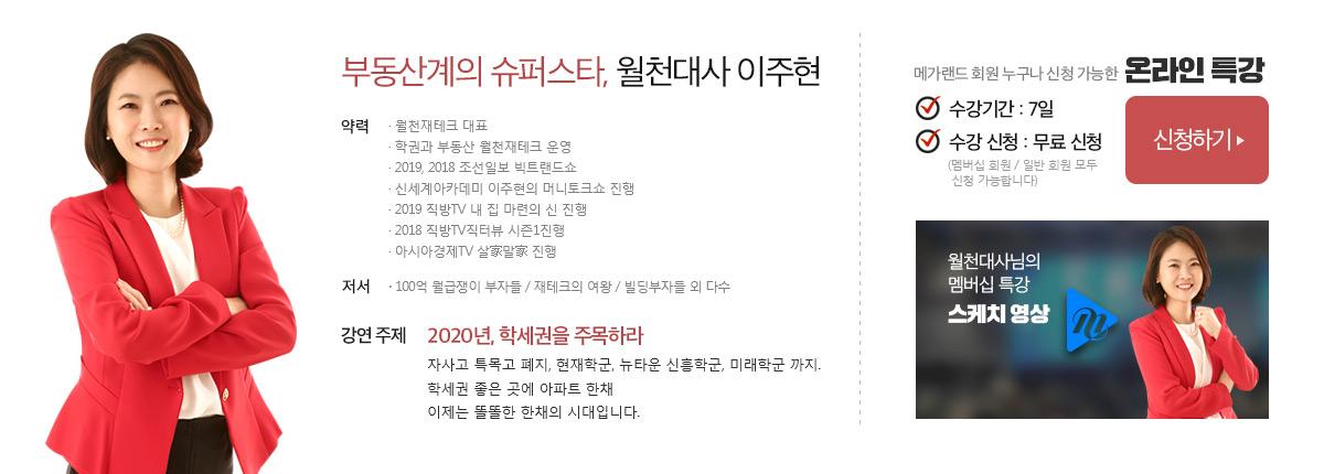 제 2회 멤버십 특강_월천대사