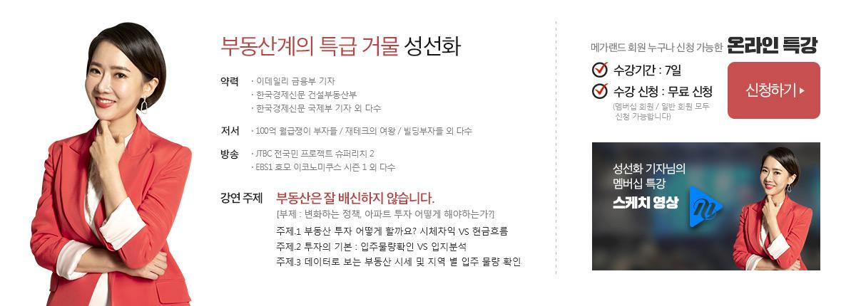 제 1회 멤버십 특강_성선화