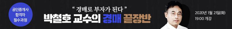 박철호 경매끝장반