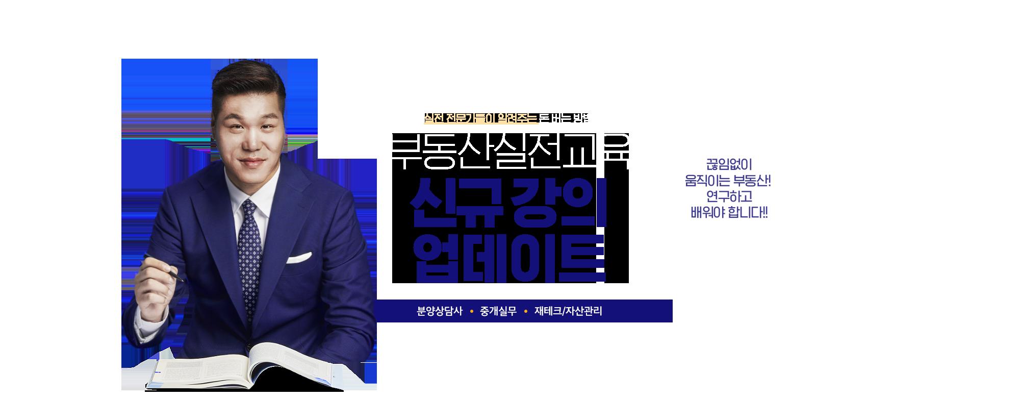부동산실전교육 12월 신규 강의 업데이트