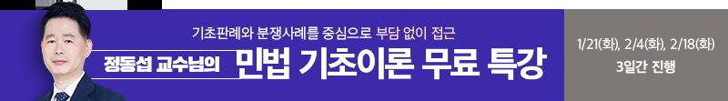 정동섭 교수님의 민법 무료특강