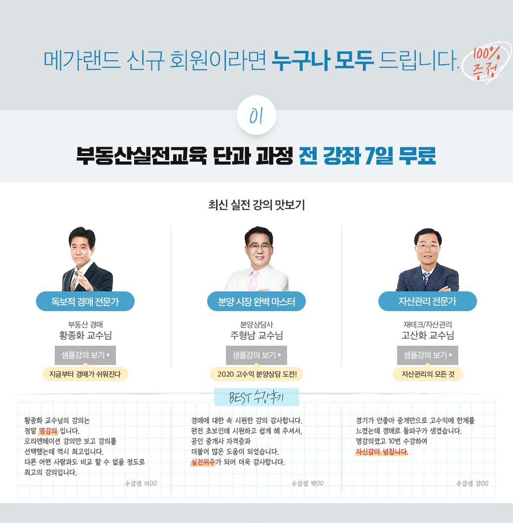 부동산실전교육 단과 과정 전 강좌 7일 무료