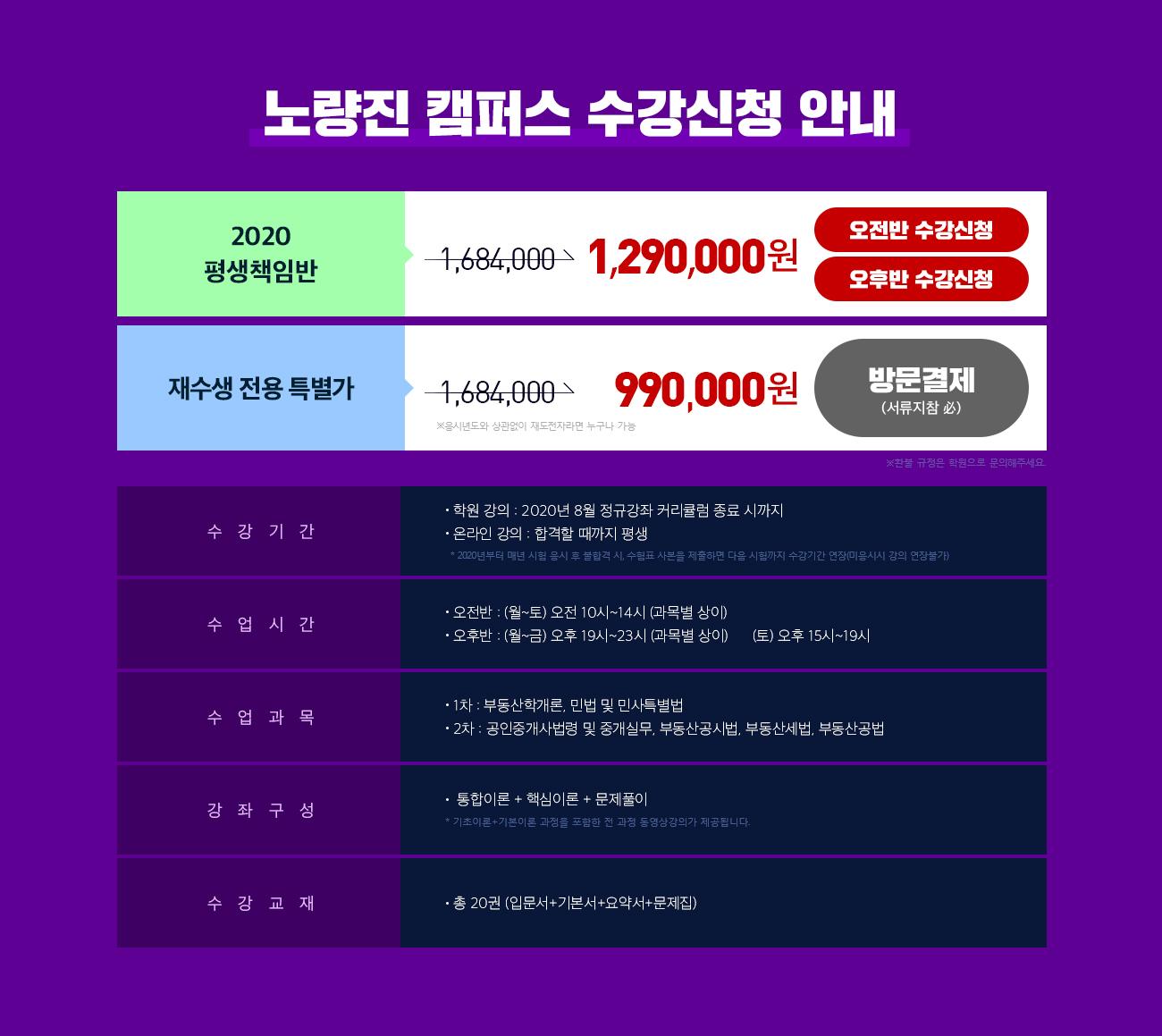 강남캠퍼스 수강신청 안내