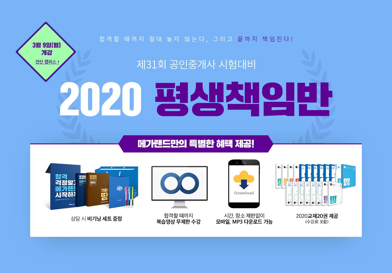 2020 평생책임반