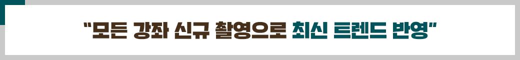 모든 강좌 신규 촬영으로 2020년 최신 트렌드 반영