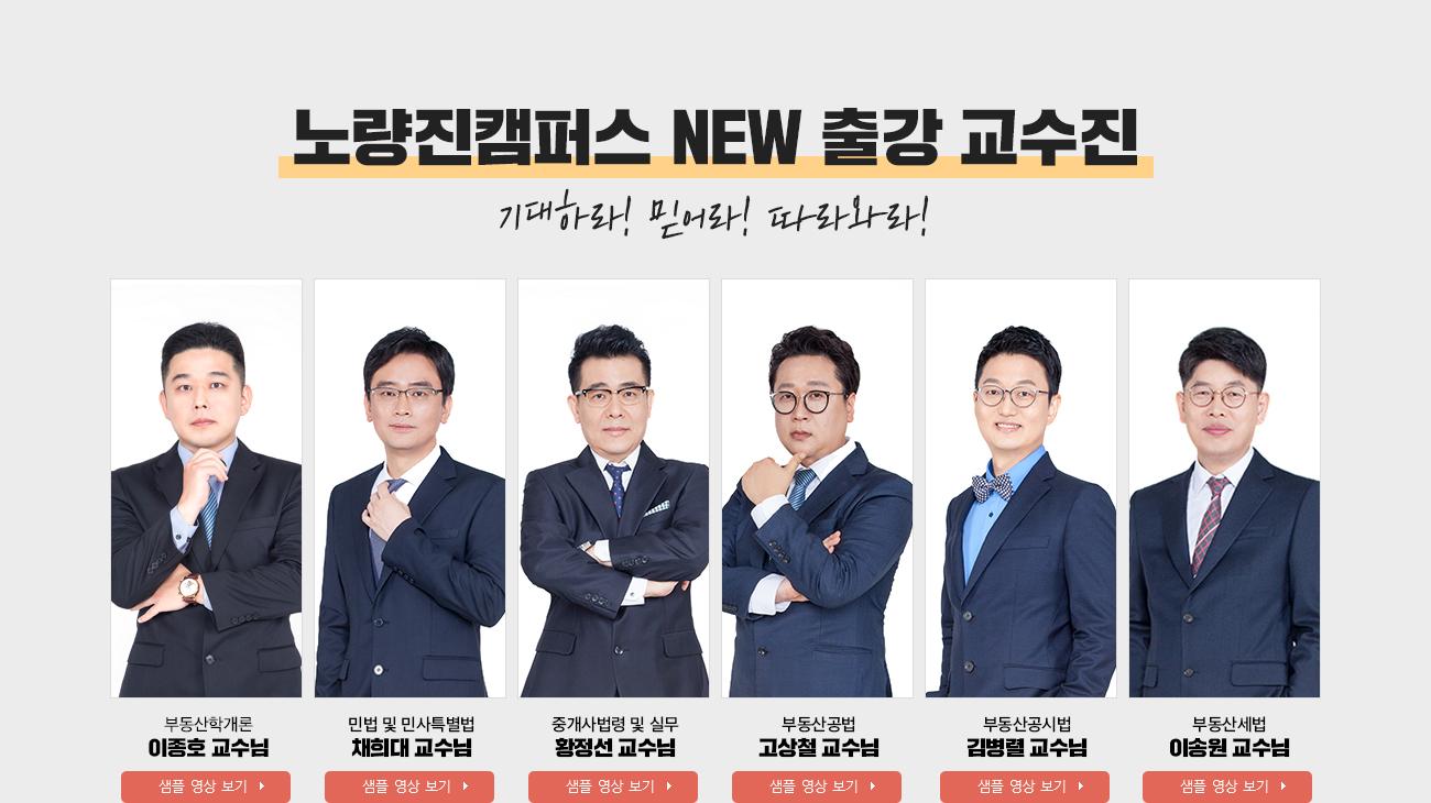 노량진캠퍼스 NEW 출강 교수진
