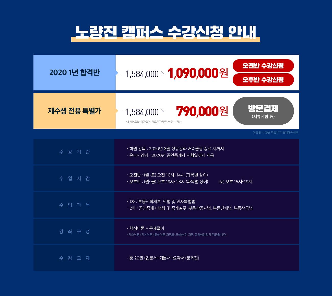 노량진캠퍼스 수강신청 안내