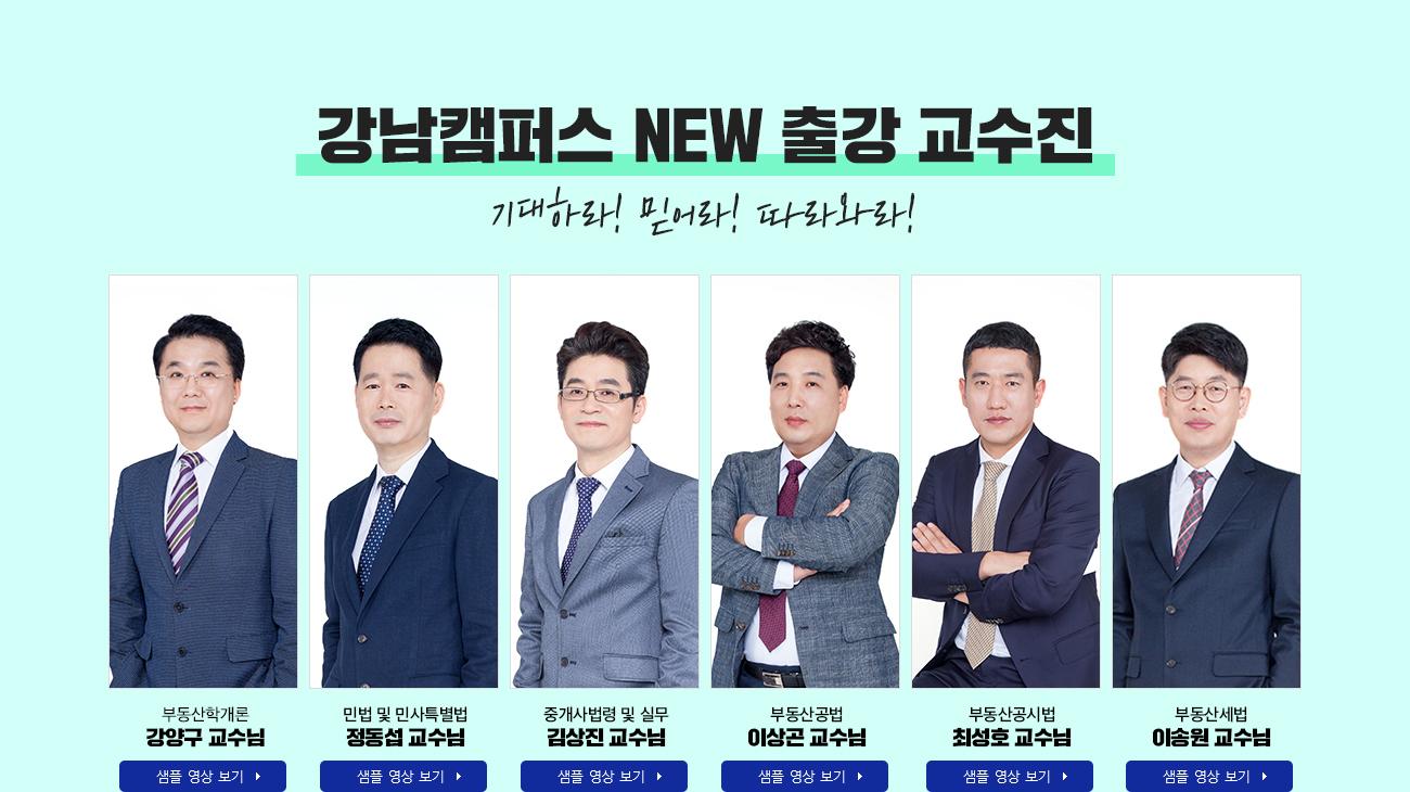 강남캠퍼스 NEW 출강 교수진