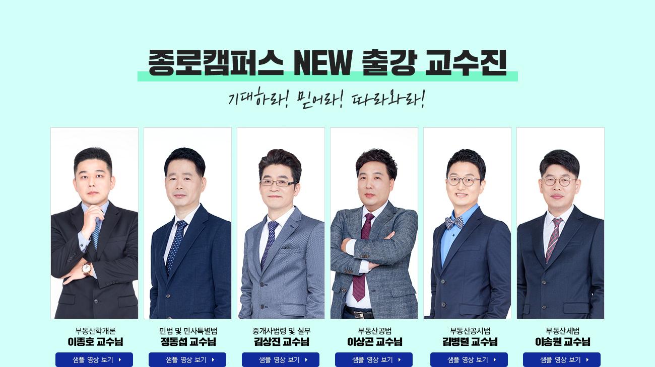 종로캠퍼스 NEW 출강 교수진