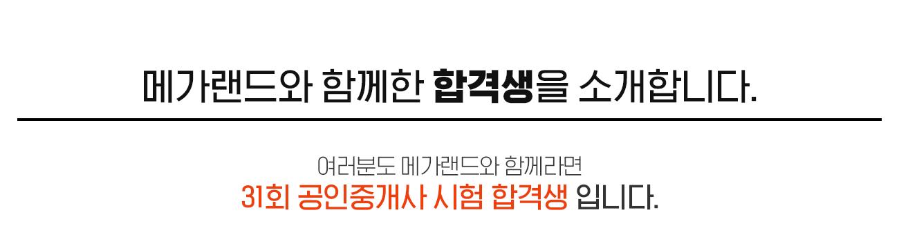 제 30회 공인중개사 합격생 인터뷰