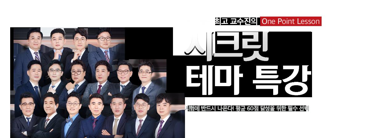 캠퍼스 시크릿 테마특강