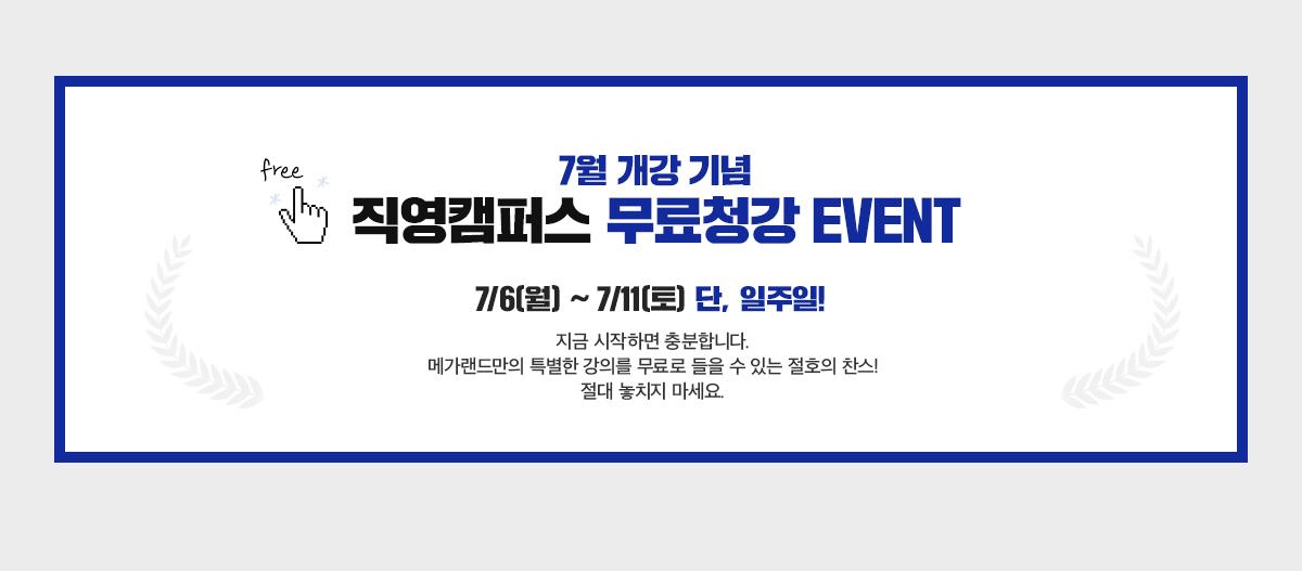 직영캠퍼스 무료청강 EVENT