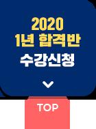 2020 1년 합격반 수강신청