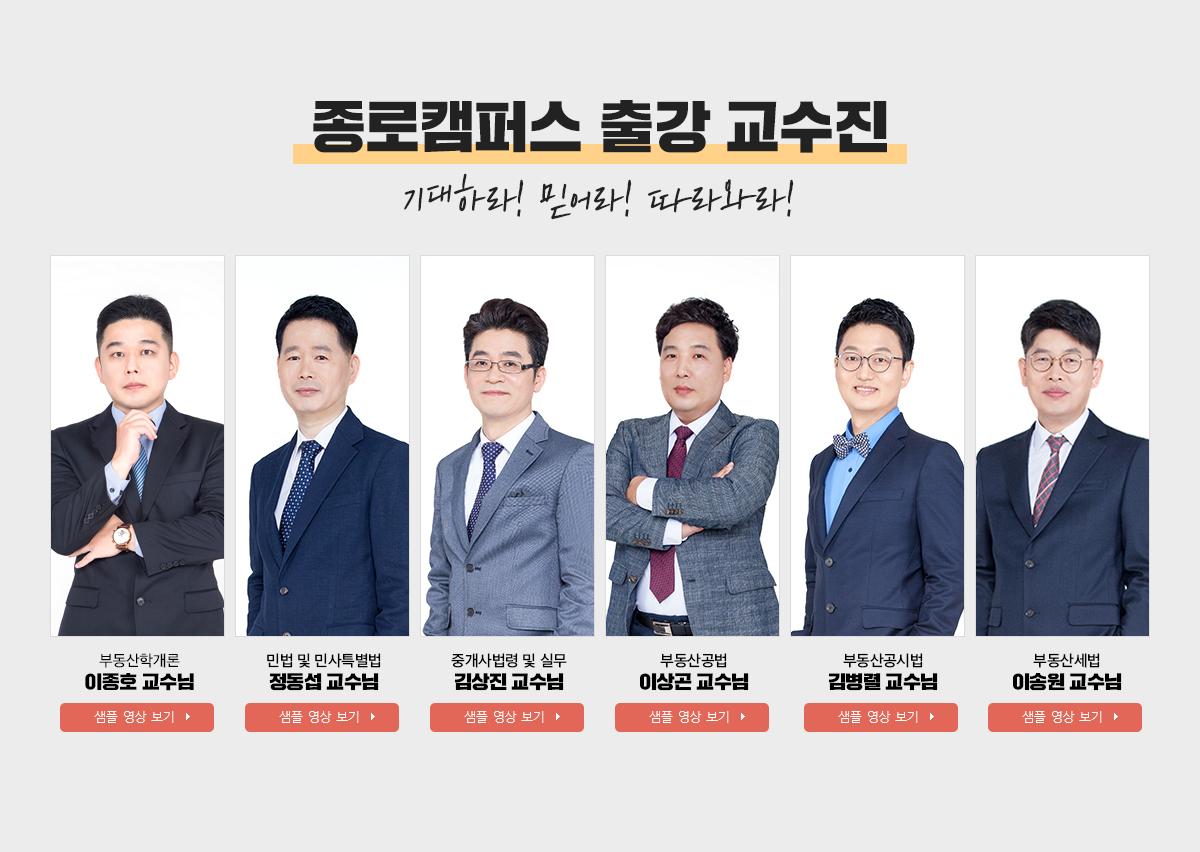 종로캠퍼스 출강 교수진