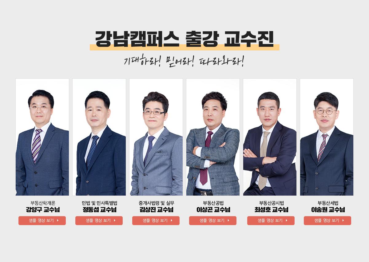 강남캠퍼스 출강 교수진