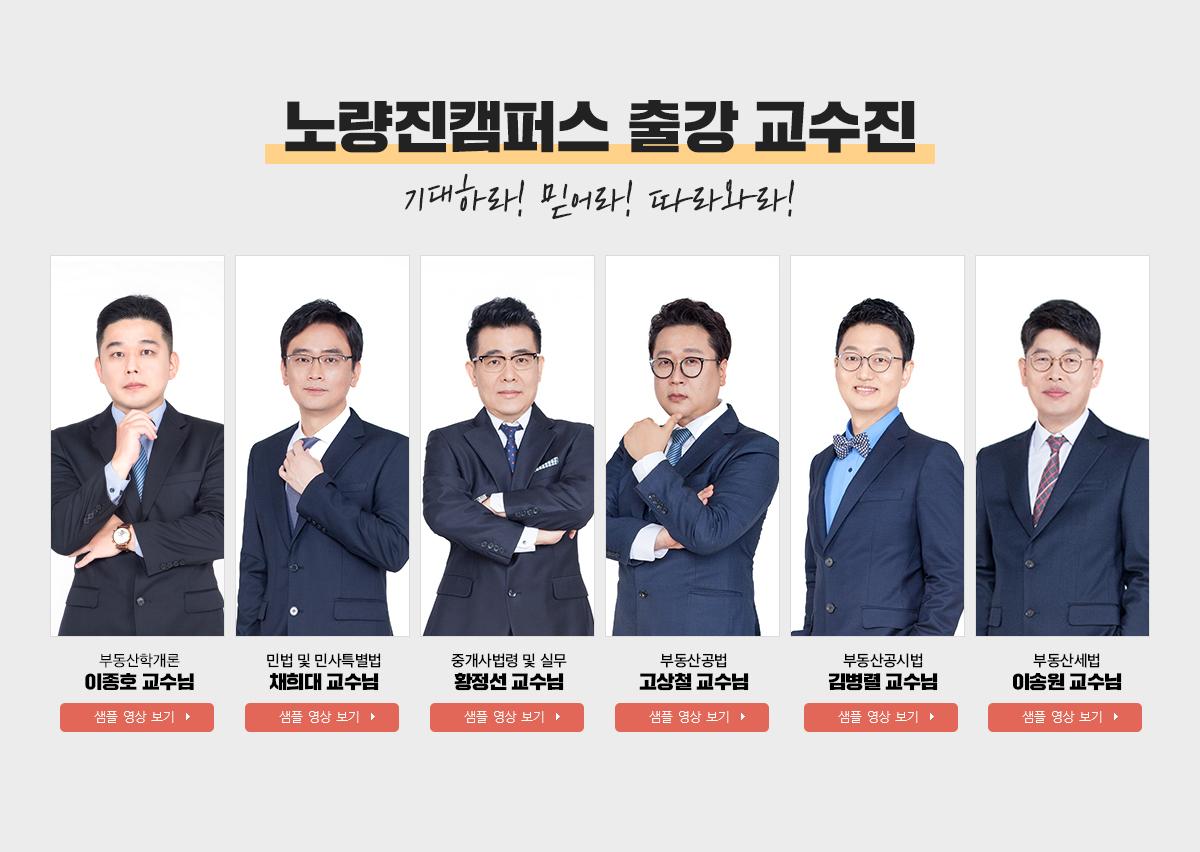 노량진캠퍼스 출강 교수진
