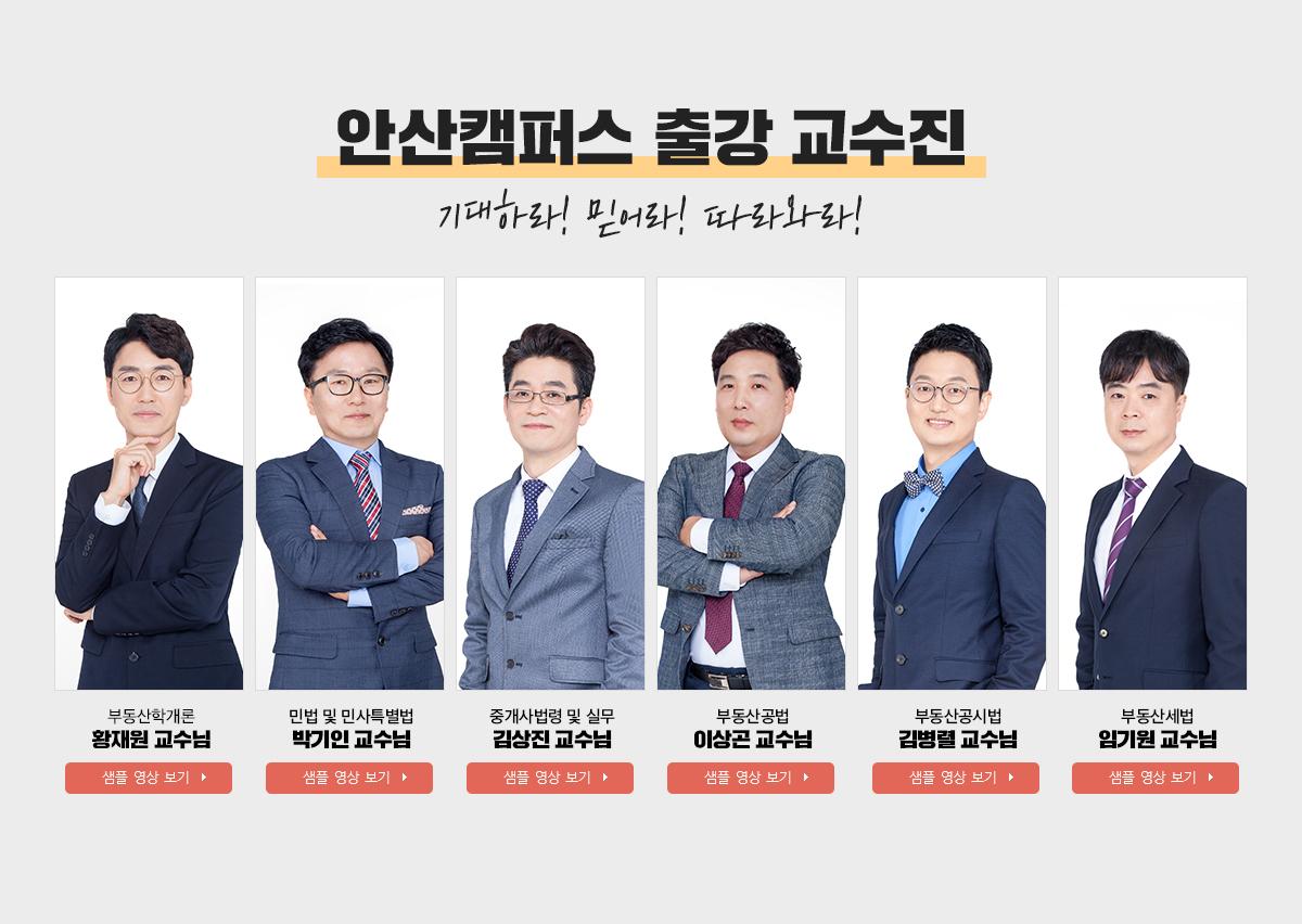 안산캠퍼스 출강 교수진