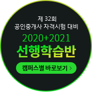 2020+2021 선행학습반